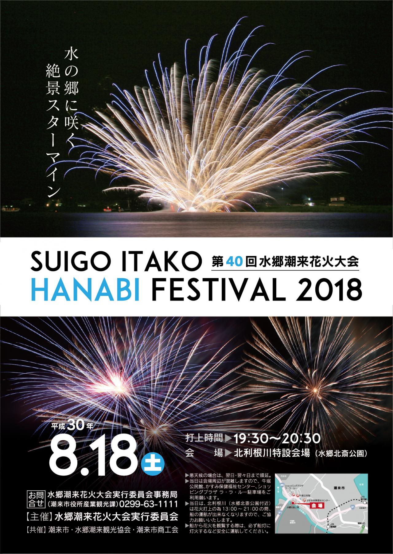 第40回水郷潮来花火大会 8月18日...
